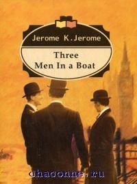 Трое в лодке. Three Men in a Boat