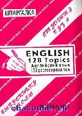 128 разговорных тем по английскому языку