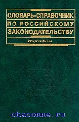 Словарь-справочник по российскому законодательству