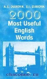 2000 наиболее употребительных слов английского языка