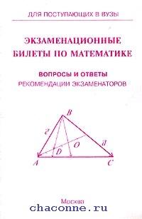 Экзаменационные билеты по математике. Вопросы и ответы