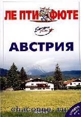 Путеводитель Австрия