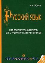 Русский язык. Курс практической грамотности
