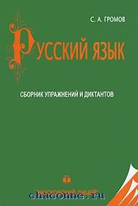 Русский язык. Сборник диктантов и упражнений