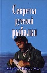 Секреты русской рыбалки