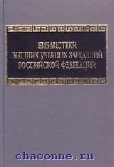 Библиотеки высших учебных заведений РФ