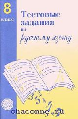 Тестовые задания по русскому языку 8 кл