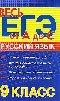 Русский язык 9 кл
