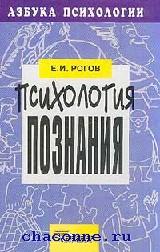 Психология познания