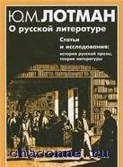 О русской литературе. Статьи и исследования