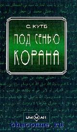 Под сенью Корана
