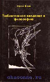 Тюбингенское введение в философию
