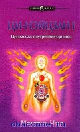 Ци-Нэйцзан. Массаж внутренних органов в 2х томах