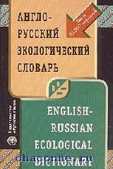 Англо-русский экологический словарь 35 000 терминов