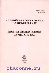 Английские сокращения по нефти и газу 2 250 сокращений