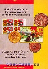 Марки и монеты. Немецко-русский словарь коллекционера