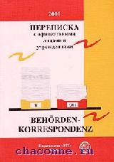 Переписка с официальными лицами и учреждениями