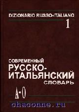 Современный русско-итальянский словарь в 2х томах