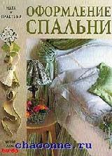 Оформление спальни. Идеи и практика