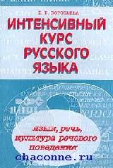 Интенсивный курс русского языка. Язык, речь, культура