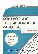 Контрольно-тренировочные работы на уроках русского языка 4-9 кл