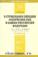 Комментарий к ФЗ о страховании вкладов физических лиц в банках РФ