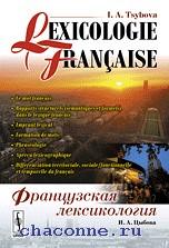 Французская лексикология . Lexicologie franзaise
