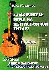Самоучитель игры на шестиструнной гитаре часть 1я в четырех частях