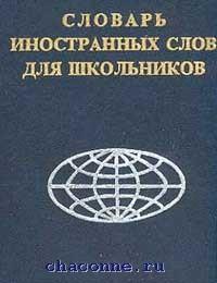 Словарь иностранных слов для школьников