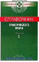 Справочник практического врача в 2х томах