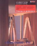 Стены и потолки. Энциклопедия домашнего мастера