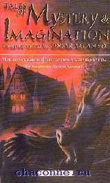 Мистические и фантастичесикие новелы