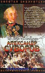 Суворов. Генералиссимус Суворов. Роман