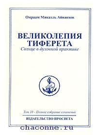 Великолепия Тиферета. Солнце в духовной практике. том 10