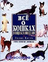 Все о кошках. Энциклопедия