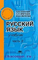 Русский язык в 2х томах