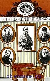 Державин. Жуковский. Библиотека Павленкова том 11й