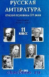 Русская литература второй половины ХХ века 11 кл в 2х томах