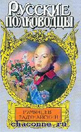 Румянцев-Задунайский