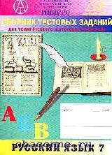 Сборник тестовых заданий для тематического контроля по русскому языку 7 кл