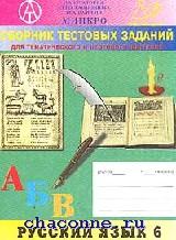 Сборник тестовых заданий для тематического контроля по русскому языку 8 кл