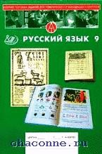 Сборник тестовых заданий для тематического контроля по русскому языку 9 кл