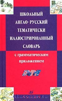Школьный англо-русский иллюстрированный словарь с грамматическим приложением