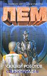 Сказки роботов. Кибериада