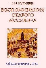 Воспоминания старого москвича