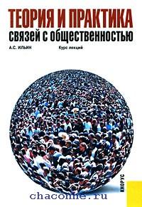 Теория и практика связей с общественностью. Курс лекций
