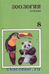 Зоология 8 кл
