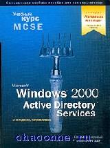 Windows 2000 Active Directory Services.Уч.курс