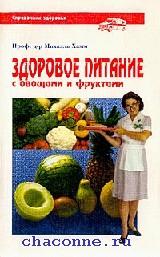 Здоровое питание с овощами и фруктами