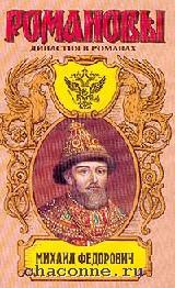 Михаил Федорович. Двоевластие